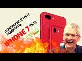 Купить красный iPhone 7 или нет?