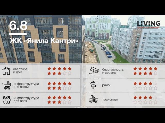 ЖК Янила Кантри отзыв Тайного Покупателя Ленстройтрест Новостройки Санкт Пе