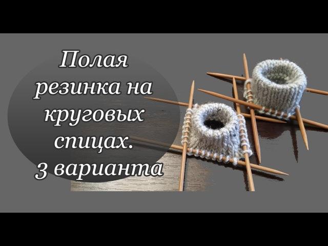 Как связать край изделия с имитацией полой резинки на круговых спицах | 3 варианта