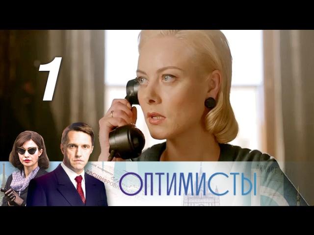 Оптимисты. 1 серия (2017) Драма, история, приключения @ Русские сериалы