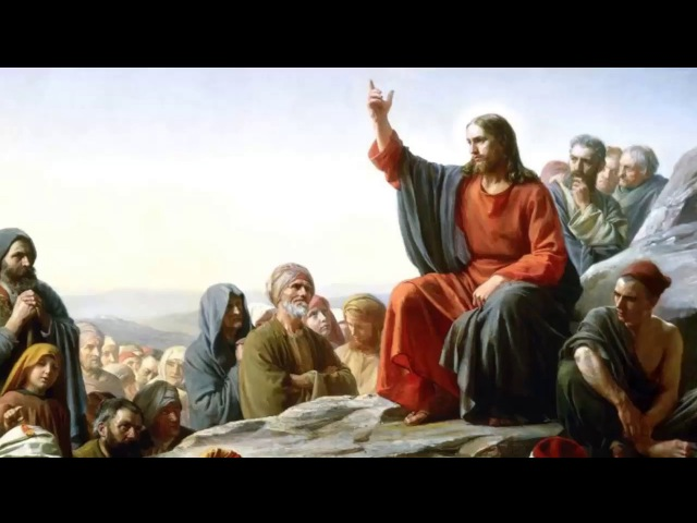 Нагорная проповедь часть 1
