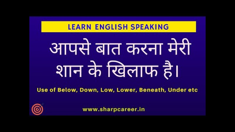 Use of Below, Down, Low, Lower, Beneath, Under etc | You should go down | Learn English Speaking