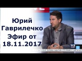 Юрий Гаврилечко, экономический эксперт, - гость
