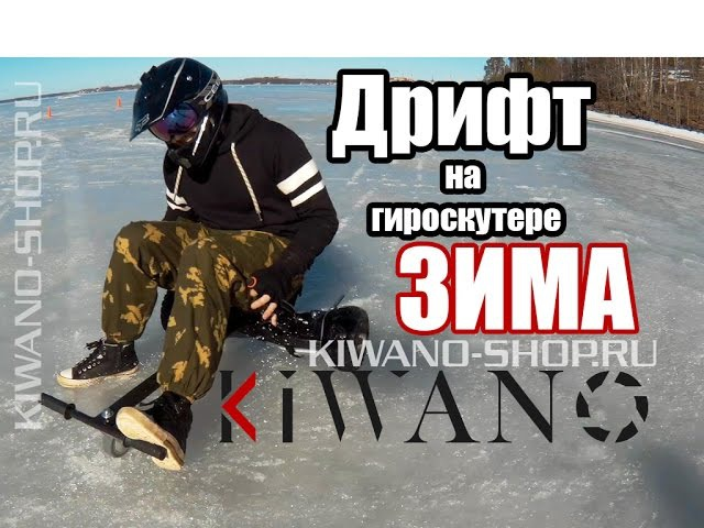 Дрифт на гироскутере Kiwano KO-X Ховеркарт.Scooter Kiwano Ko-X HoverKart Ice Drift