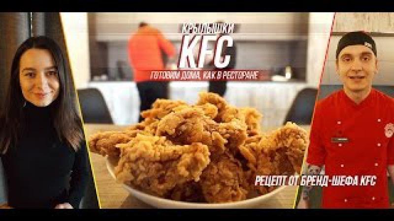 Готовим острые крылышки KFC рецепт от бренд-шефа KFC