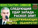 Константин Сивков Запад готовит раскол российских элит, а затем и цветной сцена...