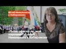 «Ты не офигел ли, мой хороший» - штаб Навального в Хабаровске