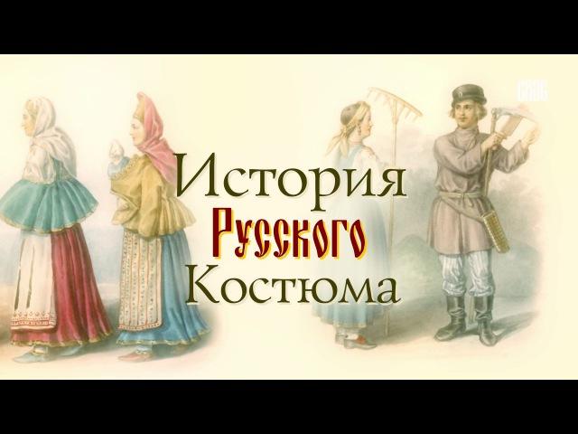 История русского костюма. Женский свадебный костюм.