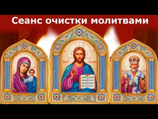 Сеанс очистки молитвами Большая отчитка православными молитвами