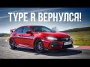 Honda Civic Type R: 320 сил и передний привод