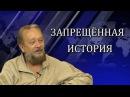Виталий Сундаков Запрещенная история