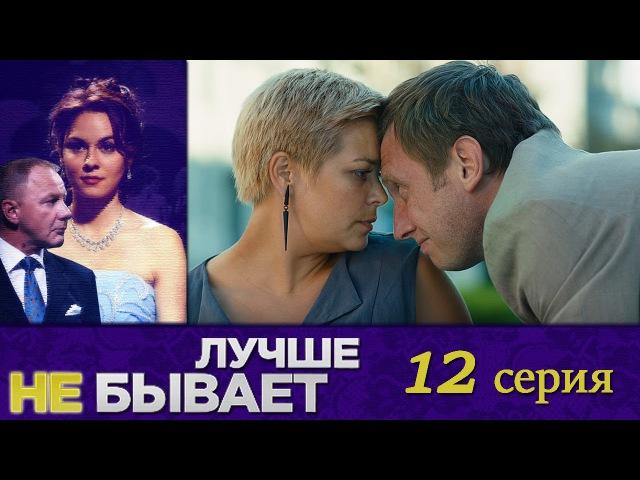 Лучше не бывает - 12 -я серия - русская мелодрама HD
