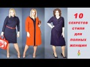 10 СЕКРЕТОВ СТИЛЯ ДЛЯ ПОЛНЫХ ЖЕНЩИН Как Одеваться Полным Женщинам Советы Стилиста PLUS SIZE LOOKBOOK