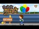 Цветные шарики  - रंग बिरंगे गुब्बारे | Hindi Rhymes