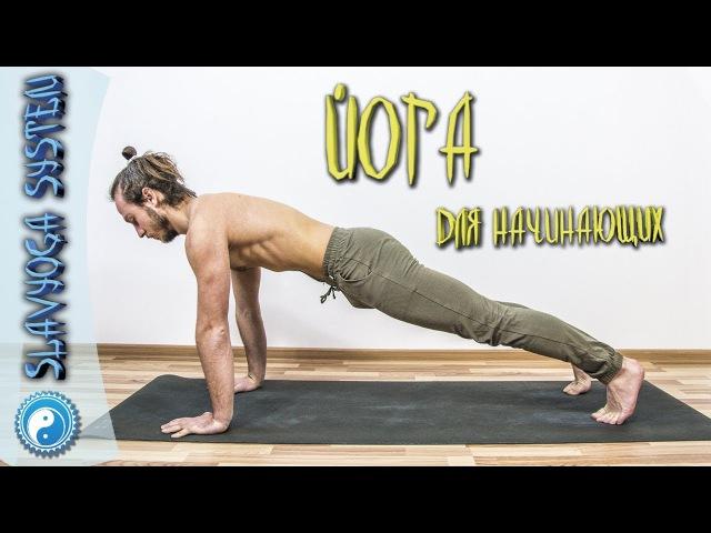 Йога для начинающих дома ⭐ Йога с Сергеем Черновым ⌚ 06.11.2017 💎 SLAVYOGA