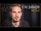 В Гостях: Стас Давыдов [This is Хорошо] - Уникальная Встреча (ЧАСТЬ 2)