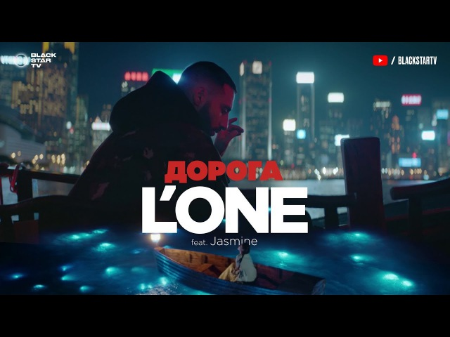 LONE feat. Jasmine - Дорога (новинка клипа, 2017) | BlackStarTV | MF♫ | vk.commuzofaka