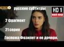 2 фрагмент к 21 серии Госпожа Фазилет и ее дочери. русские субтитры. 2017
