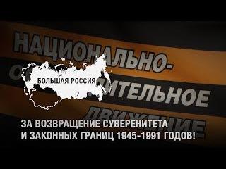 НОД Челябинск, второй пикет посвященный автопробегу-Крестному ходу Большая Рос...