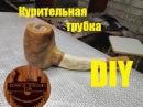 Курительная трубка из оленьего рога своими руками. Pipe made of deer antlers DIY
