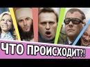 Медведев СПЕЦАГЕНТ Навальный продался ГОСДЕПУ! Мария Говори