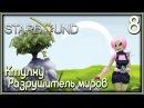Starbound - COOP - Часть 8 - Финальный БОСС и Последний рубеж