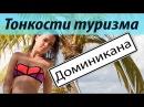 Доминикана Часть 1 Как пытаются развести русских туристов Occidental grand punta cana