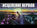 Медитация Исцеление Нервной Системы и Психики | Очищение и Восстановление | Лечение Нервов 🙏