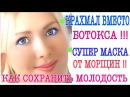 КРАХМАЛ ВМЕСТО БОТОКСА МАСКА ОТ МОРЩИН ЭФФЕКТ БОТОКСА
