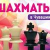 Шахматы в Чувашии