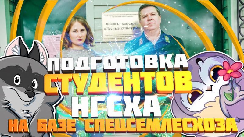 СельхозNEWS - Квалифицированная подготовка студентов НГСХА на базе Семёновского спецсемлесхоза