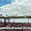 Объявления: куплю,продам,работа,услуги в Донецке