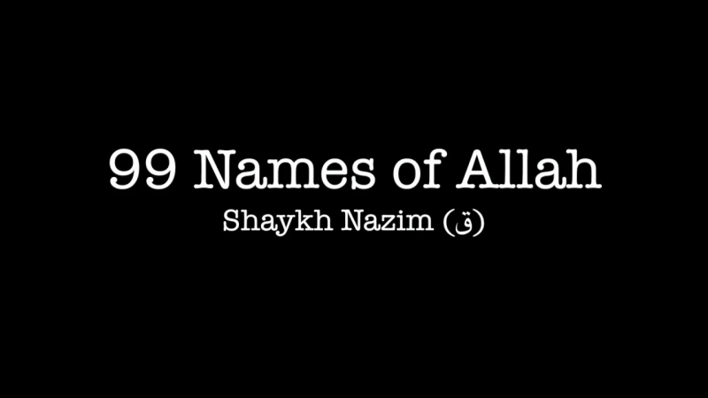 99 Names of Allah, recited by Mawlana Shaykh Nazim Al Hakkani ق