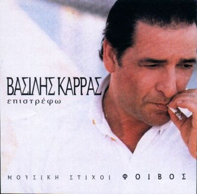 vasilis karras album free mp3 download