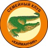 "Семейный клуб ""Кайманчик"""