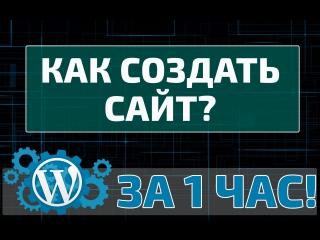 КАК СОЗДАТЬ САЙТ Создание сайта за 1 час 38 минут на классном wordpress