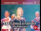 Екатерина Шаврина Юбилейный тур