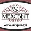 МЕХСБЫТ - Меха, каракуль, соболь, норка, лиса