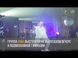 Видеоотчет с выпускного в Гимназии Подольских Курсантов группа IOWA