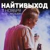 найтивыход | 11 ноября | Пермь