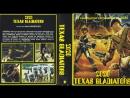 Техасские гладиаторы 2020 / Anno 2020 I gladiatori del futuro (1982)