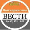 """Газета """"Лыткаринские вести"""" (новости Лыткарино)"""