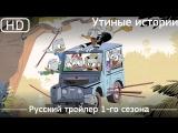 Утиные истории (DuckTales) 2017. Русский трейлер 1-го сезона [1080p]