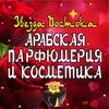АРАБСКИЕ ДУХИ и косметика Новороссийск