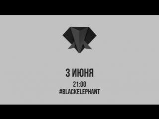 В АКТИВНОМ ПОИСКЕ (Prod. Black Elephant / Тизер)