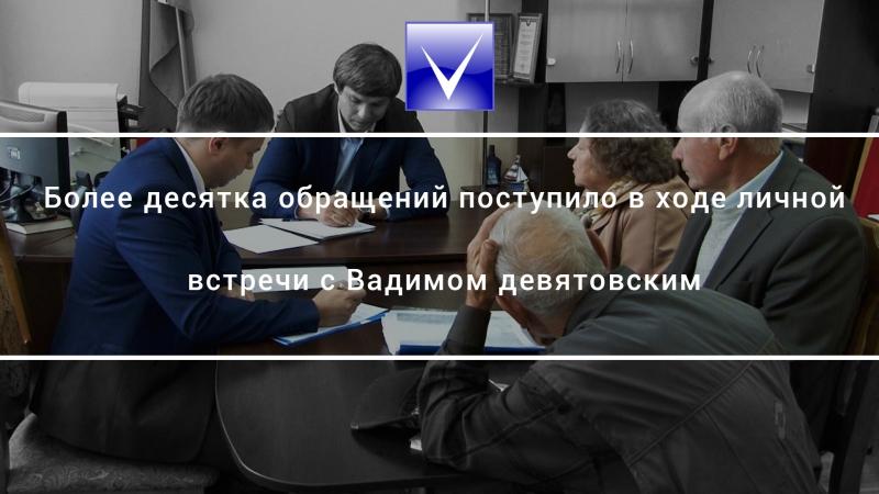 Личный прием граждан Вадима Анатольевича Девятовского