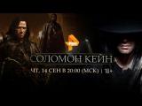 Соломон Кейн на РЕН ТВ в 20:00 в SPB TV Россия
