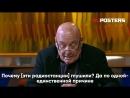 Познер рассказал, почему в Конгрессе США боятся телеканала RT