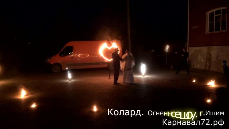 Колард - Огненное шоу Влюбленные