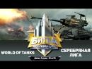 Битва корпораций - Золотая лига